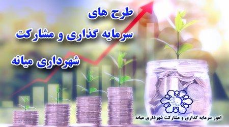 معرفی زمینه های سرمایه گذاری و مشارکت شهرداری میانه
