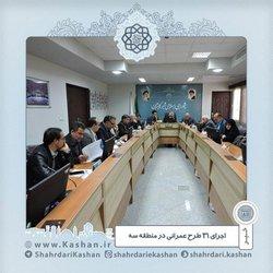 اجرای ۳۱ طرح عمرانی در منطقه سه شهرداری کاشان