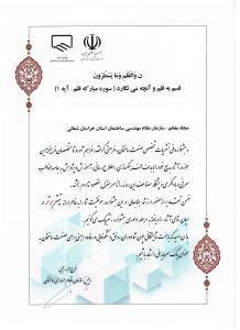 """رتبه برتر """"نشریه مفخم"""" در اولین جشنواره نشریات تخصصی"""