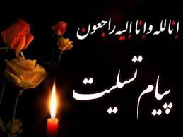 پیام تسلیت مدیر کل مدیریت بحران خوزستان در پی عروج شهادت گونه تکنسین فوریتهای پزشکی خوزستان