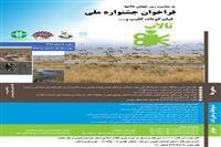 فراخوان حفاظت محیط زیست و حوزه هنری برای جشنواره ملی