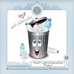 جمع آوری بیش از یک هزارو ۳۰۰ تن زباله در پاییز  ۹۷