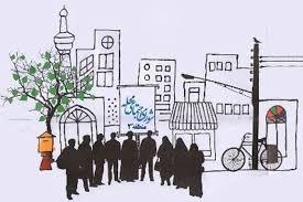 فعالیت بیش از هزار نفر از شهروندان مشهدی در شوراهای اجتماعی محلات