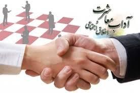 برگزاری سومین جشنواره آموزش آداب اجتماعی و فرهنگ شهروندی در  ...