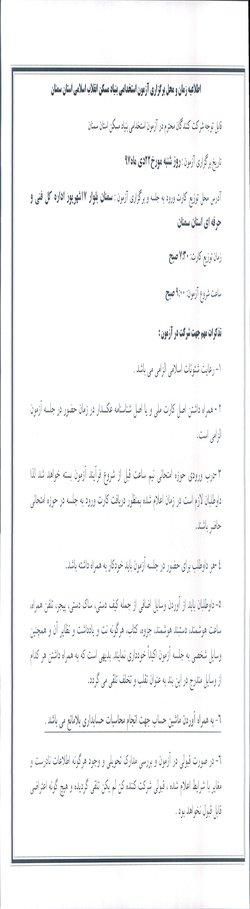 اطلاعیه شماره ۲ اداره کل بنیاد مسکن استان سمنان در خصوص ازمون استخدامی