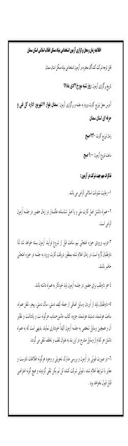 اطلاعیه زمان و محل برگزاری آزمون استخدامی بنیاد مسکن استان سمنان