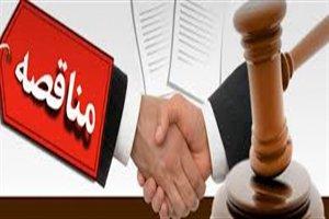 تجدیدآگهی فراخوان مناقصه عمومی روکش آسفالت حوزه استحفاظی