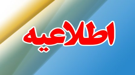 اطلاعیه آنی هواشناسی دریایی مدیریت بحران خوزستان