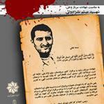 پیام تبریک و تسلیت رئیس شورای اسلامی شهر ارومیه به مناسبت #شهادت سرباز وطن شهید میثم نژادولی