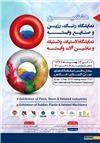 ۱۰ لغایت۱۳ بهمن ماه ۱۳۹۷-محل دائمی نمایشگاه بین المللی استان فارس