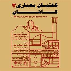 دومین نشست گفتمان معماری در کاشان برگزار می شود