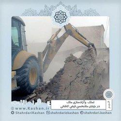 تملک  وآزاد سازی ملک در خیابان ملامحسن فیض کاشانی