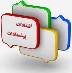 راه اندازی سامانه پیامکی انتقادات و پیشنهادات