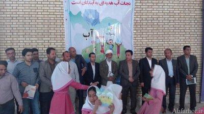 جشنواره نخستین واژه آب در شهرستان پارسیان برگزار شد