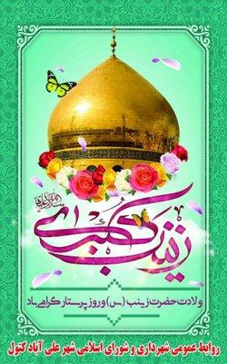 ولادت با سعادت حضرت زینب سلام الله علیها و