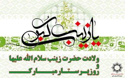 رئیس شورای اسلامی شهر ساری فرا رسیدن ولادت حضرت زینب (س) و روز پرستار را تبریک گفت