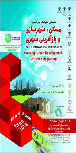 برگزاری نخستین نمایشگاه بینالمللی مسکن، شهرسازی و بازآفرینی شهری