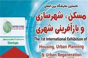 نخستین نمایشگاه بین المللی مسکن،شهرسازی و بازآفرینی شهری