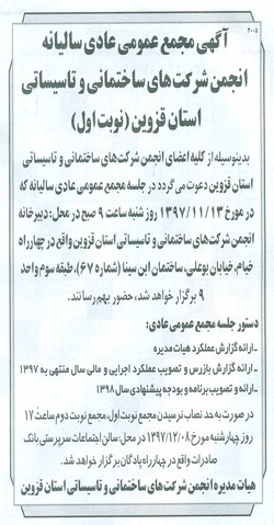 مجمع عمومی  عادی سالیانه ۱۳۹۷