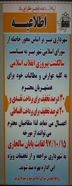 خبر خوش شهرداری نیر به همشهریان عزیز
