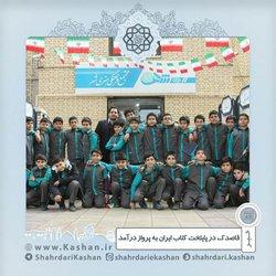 قاصدک در پایتخت کتاب ایران به پرواز درآمد