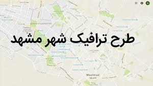 آغاز مرحله اول طرح ممنوعیت تردد خودروهای شخصی در هسته مرکزی شهر مشهد/  ...