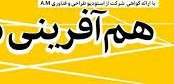 برگزاری سومین همآفرینی مشهد با موضوع بازآفرینی اقتصادی فضاهای شهری  ...