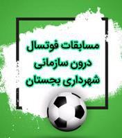 مسابقات فوتسال درون سازمانی شهرداری بجستان