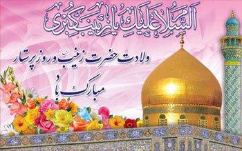 ولادت با سعادت حضرت زینب کبری(س) مبارک باد