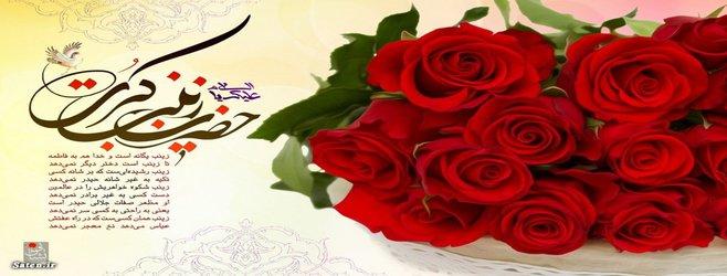 میلاد با سعادت حضرت زینب(س) مبارک باد