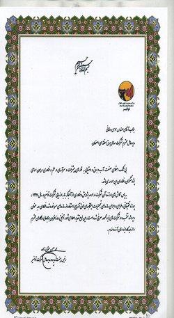 تقدیر از پروژه تحقیقاتی شرکت برق منطقه ای اصفهان