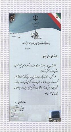 تقدیر وزیر نیرو از حافظ قرآن اصفهانی