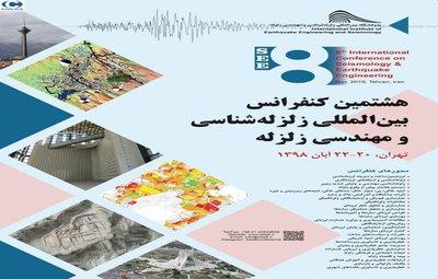 برگزاری هشتمین کنفرانس بین المللی زلزله شناسی و مهندسی زلزله