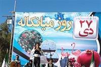 جشنواره روزمیانکاله برگزار می شود