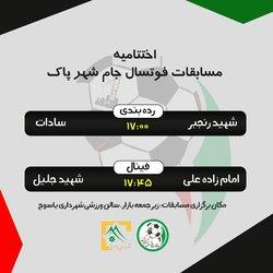 زمان برگزاری اختتامیه مسابقات بزرگ فوتسال جام شهر پاک/ پخش زنده مسابقه فینال از شبکه استانی دنا