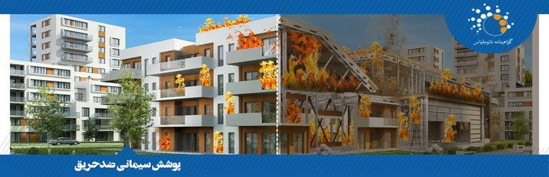 چطور فناوری نانو در هنگام آتشسوزی از فروپاشی ساختمانها جلوگیری میکند؟