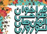 طراحی المان های نوروزی ۹۸ در ارومیه به مسابقه گذاشته شد