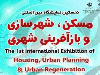 حضور شهرداری طبس در نخستین نمایشگاه بینالمللی مسکن، شهرسازی و بازآفرینی شهری