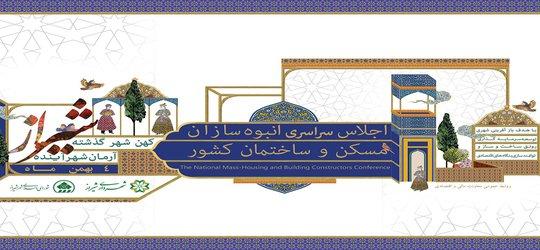 شیراز، میزبان اجلاس سراسری انبوه سازان مسکن و ساختمان کشور