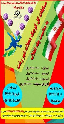 سازمان فرهنگی ،اجتماعی و ورزشی شهرداری رشت :به مناسبت فرا رسیدن چله انقلاب اسلامی؛ مسابقات فوتبال گل کوچک محلات رشت برگزار می شود