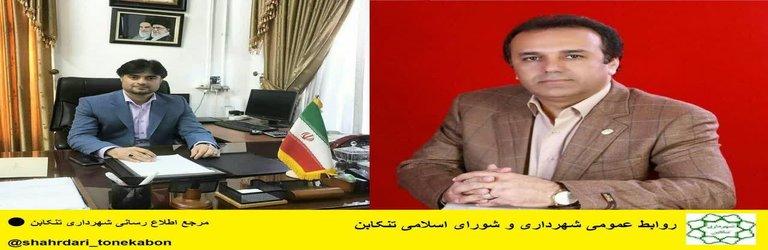 پیام تبریک شهردار تنکابن به مناسبت انتصاب آقای اکبرآبادی به عنوان مسئول دفتر فنی غرب