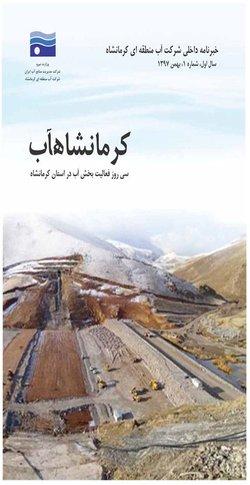 کرمانشاهآب؛  اولین شماره خبرنامه داخلی شرکت آب منطقه ای کرمانشاه منتشر شد