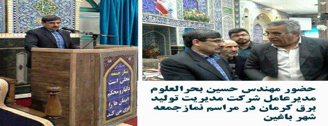 سخنرانی مدیرعامل شرکت مدیریت تولید برق کرمان در نماز جمعه شهر باغین