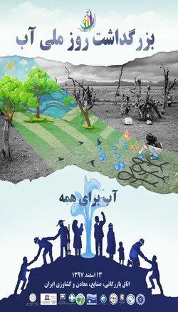 با اعلام شعار « آب برای همه » به عنوان شعار روز جهانی آب در...