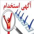 استخدام در شرکت آب و فاضلاب روستایی استان
