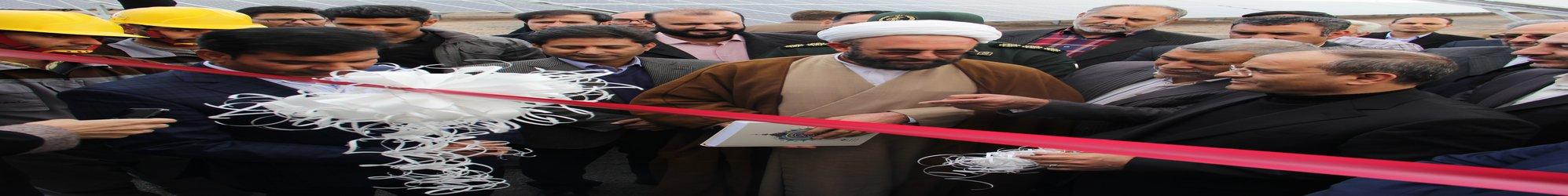 افتتاح نیروگاه های خورشیدی در شهرستان بردسیر با حضور معاون وزیر نیرو