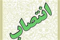 دو انتصاب در ادارهکل حفاظت محیط زیست استان همدان