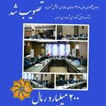تصویب بودجه پیشنهادی سال ۹۸ سازمان مدیریت ساماندهی مشاغل شهری و فرآورده های کشاورزی شهرداری ارومیه