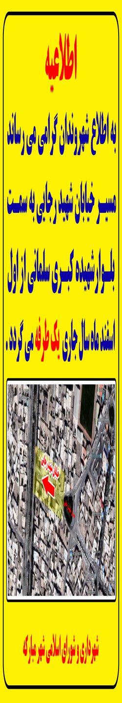 اطلاعیه یک طرفه شدن مسیر خیابان شهید بهشتی به سمت حسینیه مرکزی و خیابان شهید رجایی به سمت بلوار شهیده سلمانی