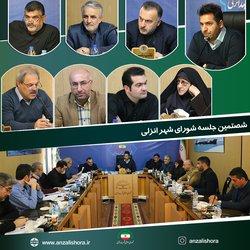 شصتمین جلسه شورای شهر انزلی برگزار شد